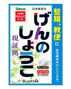 【第3類医薬品】山本漢方 日本薬局方 ゲンノショウコ (3.3g×32包) げんのしょうこ 整腸 軟便に
