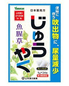 【第3類医薬品】山本漢方 日本薬局方 ジュウヤク (5g×24包) じゅうやく