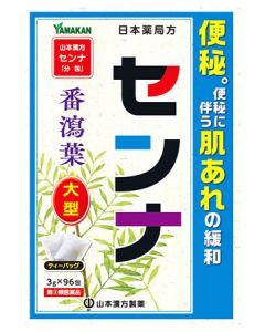【第(2)類医薬品】山本漢方 日本薬局方 センナ (3g×96包) せんな