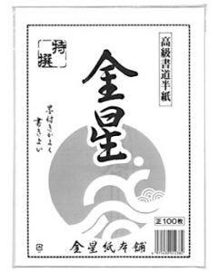 薦田紙工業 金星半紙100P WS-238 (100枚) 半紙 書道 習字用品