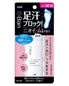 ライオン Ban バン 汗ブロック 足用ジェル ほのかなハーブの香り (40mL) 【医薬部外品】