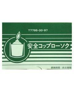 カメヤマ 安全コップローソク T7795-00-97 コップ付 ロウソク
