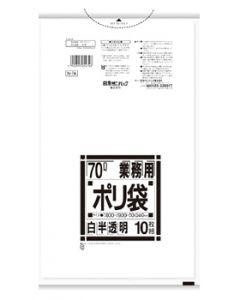 日本サニパック N74 Nシリーズ 70L 白半透明 (10枚入) 業務用 ポリ袋