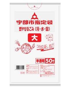 日本サニパック 宇部市指定 燃やせるごみ用 大 半透明 G-5V (50枚入) 自治体ゴミ袋 指定袋