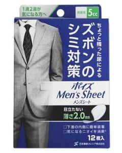 日本製紙 クレシア ポイズ メンズシート 微量用 5cc (12枚)