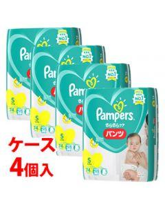 《ケース》 P&G パンパース さらさらケア パンツ スーパージャンボ S 4~8kg  男女共用 (74枚)×4個 ベビーおむつ 【P&G】