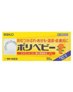 【第3類医薬品】佐藤製薬 ポリベビー (50g) おむつかぶれ あせも 湿疹 皮膚炎