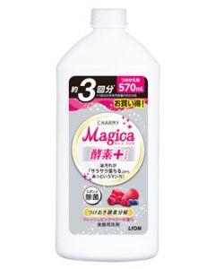 ライオン チャーミー マジカ 酵素+ プラス フレッシュピンクベリーの香り つめかえ用 (570mL) 詰め替え用 食器用洗剤 CHARMY Magica