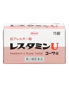 【第2類医薬品】興和 レスタミンUコーワ錠 (75錠) 抗アレルギー剤 じんましん しっしん