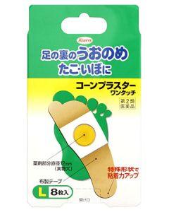 【第2類医薬品】興和 コーンプラスターワンタッチ L (8枚入) うおのめ たこ いぼ 絆創膏