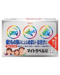 【第2類医薬品】興和 マイトラベル錠 (15錠) 乗りもの酔い薬 5歳~大人用