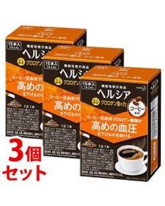 《セット販売》 花王 ヘルシア クロロゲン酸の力 コーヒー風味 (3.4g×15本)×3個セット 粉末飲料 機能性表示食品 【送料無料】 ※軽減税率対象商品