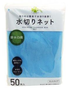 くらしリズム 水切りネット 排水口用 (50枚入) ネットタイプ 水切り袋