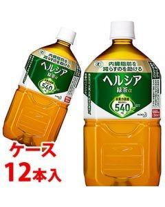 《ケース》 花王 ヘルシア 緑茶 (1050mL×12本) 特定保健用食品 トクホ ※軽減税率対象商品