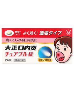 【第3類医薬品】大正製薬 大正口内炎チュアブル錠 (24錠) 口内炎 咽頭炎