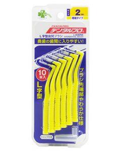 くらしリズム デンタルプロ 歯間ブラシ L字型 サイズ2 SS 極細タイプ (10本入)
