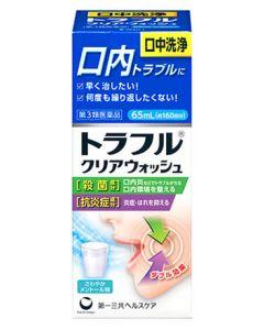 【第3類医薬品】第一三共ヘルスケア トラフルクリアウォッシュ (65mL) 口内洗浄 うがい薬