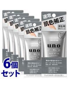 《セット販売》 資生堂 uno ウーノ フェイスカラークリエイター (30g)×6個セット メンズ 男性用 BBクリーム SPF30 PA+++ 【送料無料】