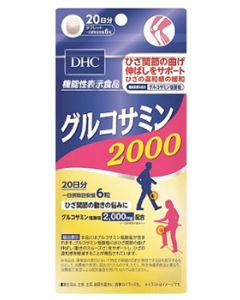 DHC グルコサミン2000 20日分 (120粒) グルコサミン 機能性表示食品 ※軽減税率対象商品