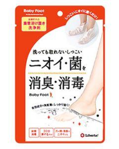リベルタ ベビーフット 重曹浸け置き洗浄剤 2回分 (25mL×4) フットケア 【医薬部外品】