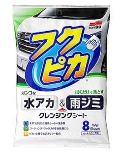 ソフト99 フクピカ 水アカ・雨ジミクレンジングシート (8枚) 車用 クリーナー 洗車用品
