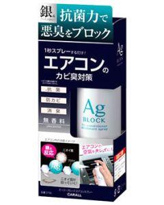晴香堂 カーオール エージーブロック エアコンスプレー 無香料 3156 (90mL) AG BLOCK 車用 消臭剤