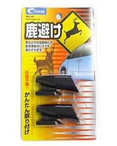 クレトム 自動車用 鹿避け笛 WA-88 (2個) カーグッズ 野生動物との衝突防止