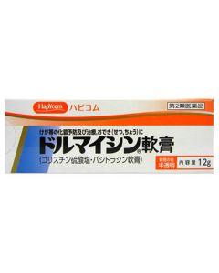 【第2類医薬品】ハピコム ゼリア新薬 ドルマイシン軟膏 (12g) 【送料無料】