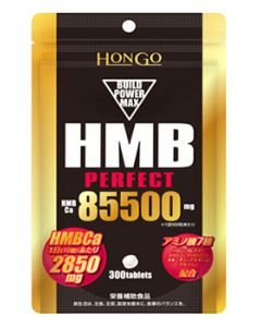 Hongo HMB PERFECT HMB パーフェクト 85500 (350mg×300粒) HMBカルシウム 栄養補助食品 ※軽減税率対象商品