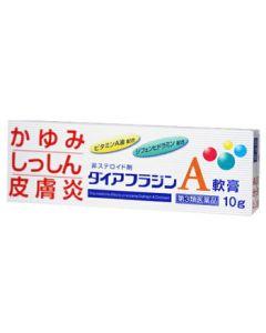 【第3類医薬品】ダイアフラジンA軟膏 皮膚疾患治療剤 (10g) かゆみ 湿疹 皮膚炎