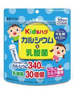 井藤漢方 キッズハグ カルシウム&乳酸菌 (30袋) ビタミン ※軽減税率対象商品