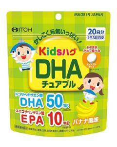 井藤漢方 キッズハグ DHA (60粒) ※軽減税率対象商品