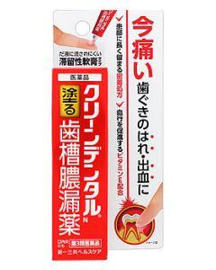 【第3類医薬品】第一三共ヘルスケア クリーンデンタルN (8g) 塗る歯槽膿漏薬