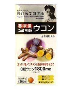 野口医学研究所 春 秋 紫 3種ウコン (240粒) ※軽減税率対象商品