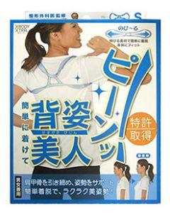 朝日ゴルフ ボディトレ ジェリーショルダー ブルー Sサイズ BT-1531NPBLS (1個) 背姿美人 BODYトレ