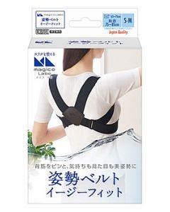 中山式 マジコ ラボ 姿勢ベルト イージーフィット ブラック S-Mサイズ (1個) 姿勢矯正ベルト magico Labo