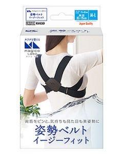 中山式 マジコ ラボ 姿勢ベルト イージーフィット ブラック M-Lサイズ (1個) 姿勢矯正ベルト magico Labo