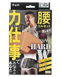 中山式 ボディフレーム 力仕事 腰用 Lサイズ (1個) コルセット 【送料無料】
