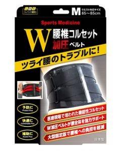 ミノウラ 山田式 腰椎コルセット W加圧ベルト Mサイズ (1個) コルセット