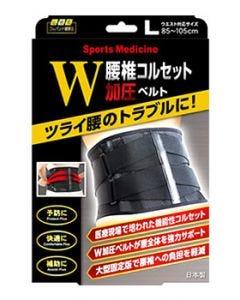 ミノウラ 山田式 腰椎コルセット W加圧ベルト Lサイズ (1個) コルセット