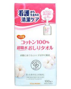 ピジョン ハビナース コットン100%超吸水おしりタオル (100枚) おしりふき 介護用品