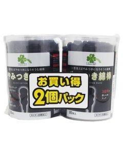 くらしリズム 阿蘇製薬 やみつき綿棒 お買い得2個パック (80本入×2個) キトサン抗菌加工 ブラックめんぼう