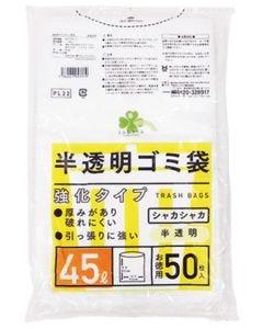 くらしリズム 日本サニパック 半透明 ゴミ袋 強化タイプ 45L お徳用 (50枚入) PL22 ごみ袋