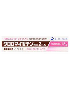 【第2類医薬品】第一三共ヘルスケア クロロマイセチン軟膏2%A (15g) ノンステロイド とびひ めんちょう