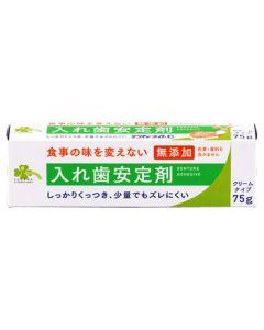 くらしリズム 共和 入れ歯安定剤 デンチャーメイトC (75g) クリームタイプ 【管理医療機器】