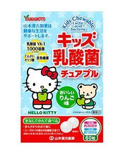 山本漢方 キッズ乳酸菌 チュアブル (60粒) キッズチュアブル ハローキティ 食物繊維 てんさいオリゴ糖 ※軽減税率対象商品