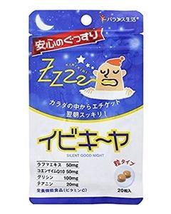 バランス生活 イビキ~ヤ (20粒) ビタミンC コエンザイムQ10 栄養機能食品 ※軽減税率対象商品