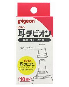 ピジョン 耳チビオン 専用プローブカバー (10個入) 耳チビオン 交換用 部品