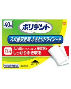 アース製薬 グラクソ・スミスクライン ポリデント 入れ歯安定剤ふきとりドライシート (40枚)