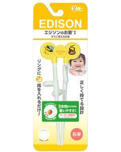 ケイジェイシー エジソンのお箸 1 I 右手用 イエロー 2歳頃から (1膳) EDISON はし トレーニング箸